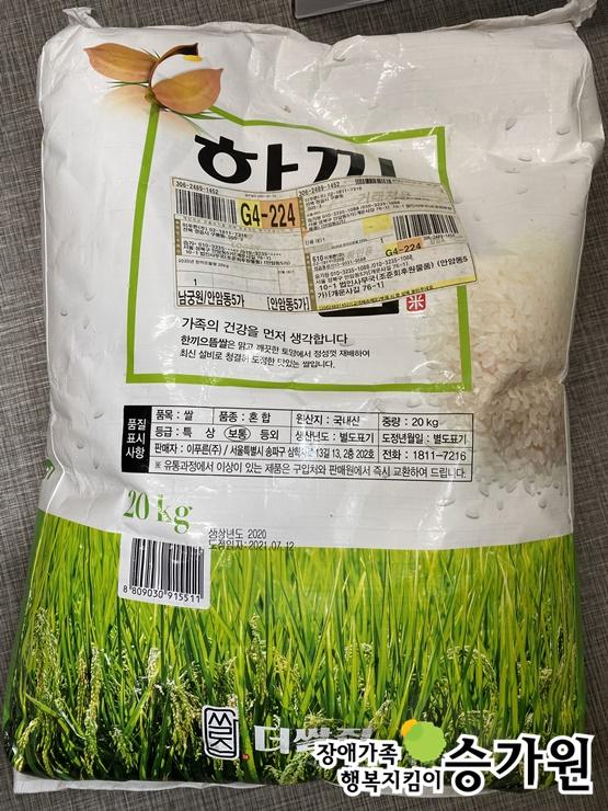 조준회 후원가족님의 후원물품(쌀 20kg)